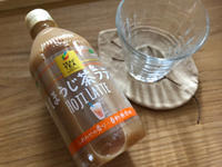 RSP64  伊藤園  ほうじ茶ラテ - 主婦のじぇっ!じぇっ!じぇっ!生活