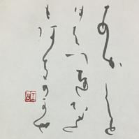 連休最終日、小雨からの…     「あ」 - 筆文字・商業書道・今日の一文字・書画作品<札幌描き屋工山>