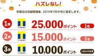 これは凄いかも ソフトバンクエアー契約で最大2万円CB+2.5万Tポが貰えるくじ引き企画 - 白ロム転売法