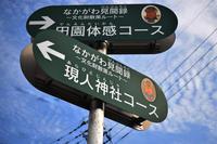 写真が撮りたい~No.8 那珂川町探検篇 - ma-runomiの日常