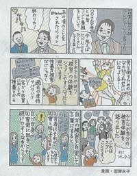 9/18朝日新聞夕刊の#Metooは今田耕司さん? - SEのための心理相談室