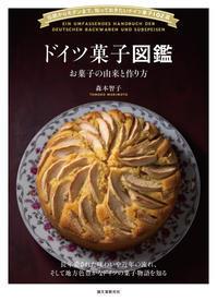 『ドイツ菓子図鑑』を毎日新聞の「今週の本棚」でご紹介いただきました - イギリスの食、イギリスの料理&菓子