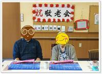 敬老会【グループホーム・ハーモニー】 - 北国の母の日記