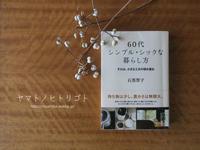 """""""60代 シンプル・シックな暮らし方"""" - yamatoのひとりごと"""