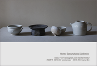 田鶴濱守人展 - なづな雑記