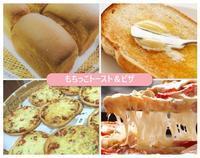 初めてのパン作り~ピザ&もちっこトースト~ - 島原の料理教室~クッキングクラブ島原~