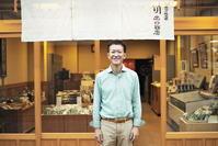 #46 海産物問屋 出口商店 - チッキィのおいしい淡路島