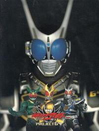 『仮面ライダーアギト/PROJECTG4』(2001) - 【徒然なるままに・・・】