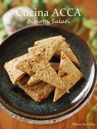 イタリア土産でクッキー作り(3):オリーブオイルの塩味ビスコッティ - Cucina ACCA