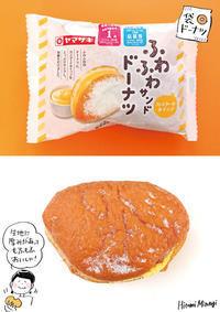 【袋ドーナツ】山崎製パン「ふわふわサンドドーナツ」【生地の厚みが良い〜】 - 溝呂木一美の仕事と趣味とドーナツ