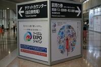 旅の祭典・ツーリズムEXPOジャパン - マルオのphoto散歩