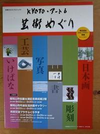 展覧会のお知らせ - note+tukikao