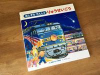 【電車の絵本】寝台列車が舞台の『ほしぞらでんしゃりゅうせいごう』 - 子どもと暮らしと鉄道と
