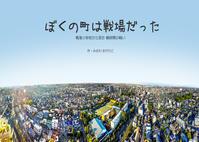 桶狭間の戦い歴史絵本 - 「三澤家は今・・・」