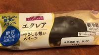 低糖質「エクレア」ダイエット中の甘いもの。 - よく飲むオバチャン☆本日のメニュー