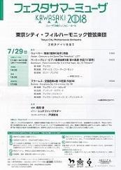 745|2018.7.29フェスタサマーミューザ2018|東京シティ・フィル - まめびとの音楽手帳