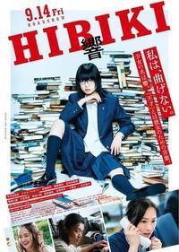 響-HIBIKI- - 映画に夢中