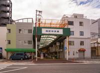 兵庫県姫路市「南町中央通り商店街」 - 風じゃ~