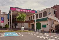 兵庫県たつの市「龍野ショッピングセンター」 - 風じゃ~