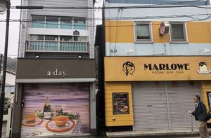 逗子の美味しいモノたち(2)(3):a dayとMARLOWE - 大隅典子の仙台通信