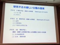 研究倫理シンポジウム@第91回日本生化学大会 - 大隅典子の仙台通信