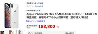 香港版DSDS iPhone XS Max(A2104) 5の付く日でTポイント消費なら安い - 白ロム転売法