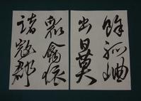 王鐸「家中南澗作」~その2~ - 墨と硯とつくしんぼう