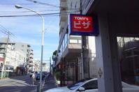 トニーズピザ東京都武蔵野市吉祥寺南町/ピザ サンドイッチ - 「趣味はウォーキングでは無い」