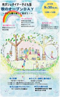 2018年秋のオープンDAY - 南沢シュタイナー子ども園 イベントブログ