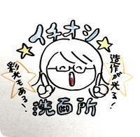 勝手に☆イチオシ洗面所 - クボタ住建スタッフブログ