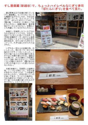すし屋銀蔵(新越谷)で、ちょっとハイレベルなにぎり寿司を食べて見た。「ぼたんにぎり」