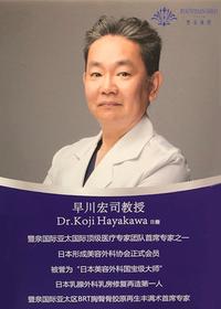 中国短期医療免許を取得いたしました。 - 大分の美容外科 白山クリニックブログ