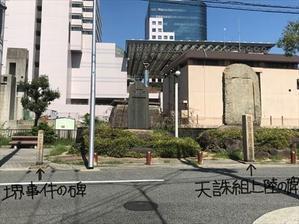悲劇の天誅組を追って明治維新さきがけの地へ奈良県五條市 -