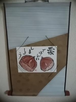 栗 - 三日坊主
