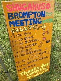 BROMPTON MEETING in HOKKAIDO 2018 - 秀岳荘自転車売り場だより