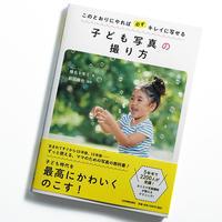 2018/09/26椎名トモミさんの写真集、假屋崎省吾氏の花カレンダー2019 - shindoのブログ