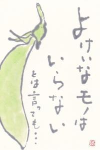 さやえんどう「よけいなものはいらない」 - ムッチャンの絵手紙日記