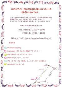 marche+(plus)kamakur vol.14 - marche+(plus)kamakura