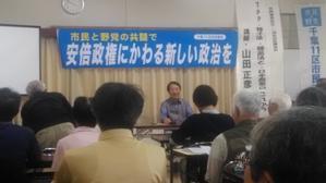 あらゆる角度から「アベ政治を許さない」・11区市民連合1周年! - 日本共産党茂原市議会議員飯尾さとるです
