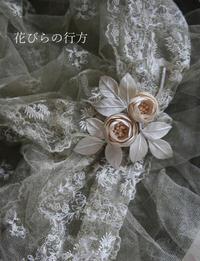 コロンとした丸咲きの薔薇***布花のコサージュ - 布の花~花びらの行方 Ⅱ