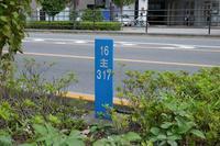 東京都道317号環状六号線 16kmポスト - Fire and forget