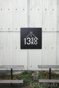 【安城市】13倉庫YETI FOODWORKS4 - クイコ飯-2