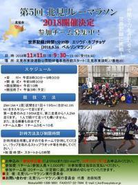 10月のお知らせ&駅伝参加者募集中! - noraな日々