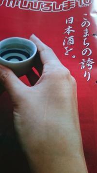 酒まつり 2018 - Tea's  room  あっと Japan