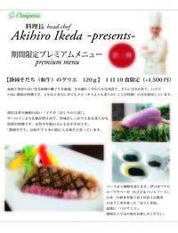 ランチブッフェのプレミアムメイン料理のご紹介 - リストランテイタリアーノ カンパーナの心からのおもてなし 富士市のイタリアンレストラン