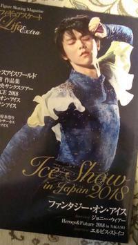 今頃ですが『フィギュアスケートLife Extra』9月15日発売号を買ってしまった。 - Fouko