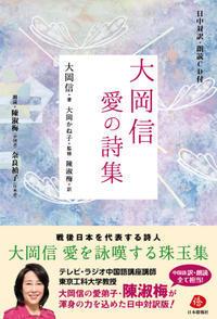 好評新刊『大岡信愛の詩集』、NHKラジオで10/20放送へ - 段躍中日報