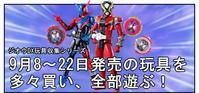 【漫画で雑記】9月8日~22日発売の仮面ライダージオウ玩具で遊ぶぞ! - BOB EXPO