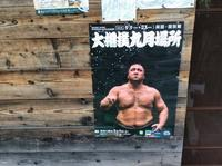 街中 「栃ノ心剛史」ポスター - 設計事務所 arkilab