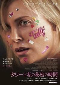 タリーと私の秘密の時間 - 映画に夢中